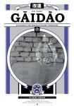 gaidao-39-maerz2014-cover