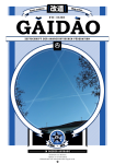 Gaidao-Nr-40-April-2014-cover