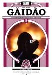 gaidao-42-cover