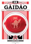 gaidao-44-cover