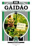 Gaidao no. 48 Cover