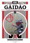 gaidao_49_cover
