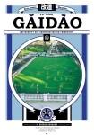 gaidao-51-cover